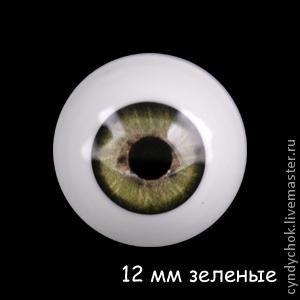 Куклы и игрушки ручной работы. Ярмарка Мастеров - ручная работа. Купить 12 мм, зеленый Глаза акриловые для кукол. Handmade.