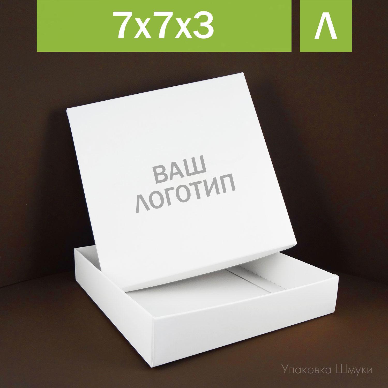 7х7х3 см, коробки самосборные белые с тиснением логотипа, Коробки, Москва,  Фото №1