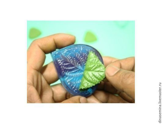 Молд универсальный лист орешник/малина/роза/подсолнух подходит для полимерной глины и для фоамирана. Таиланд. Копирование запрещено! 1шт - 120р