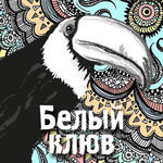 Белый КлюВ (whiteklyv) - Ярмарка Мастеров - ручная работа, handmade