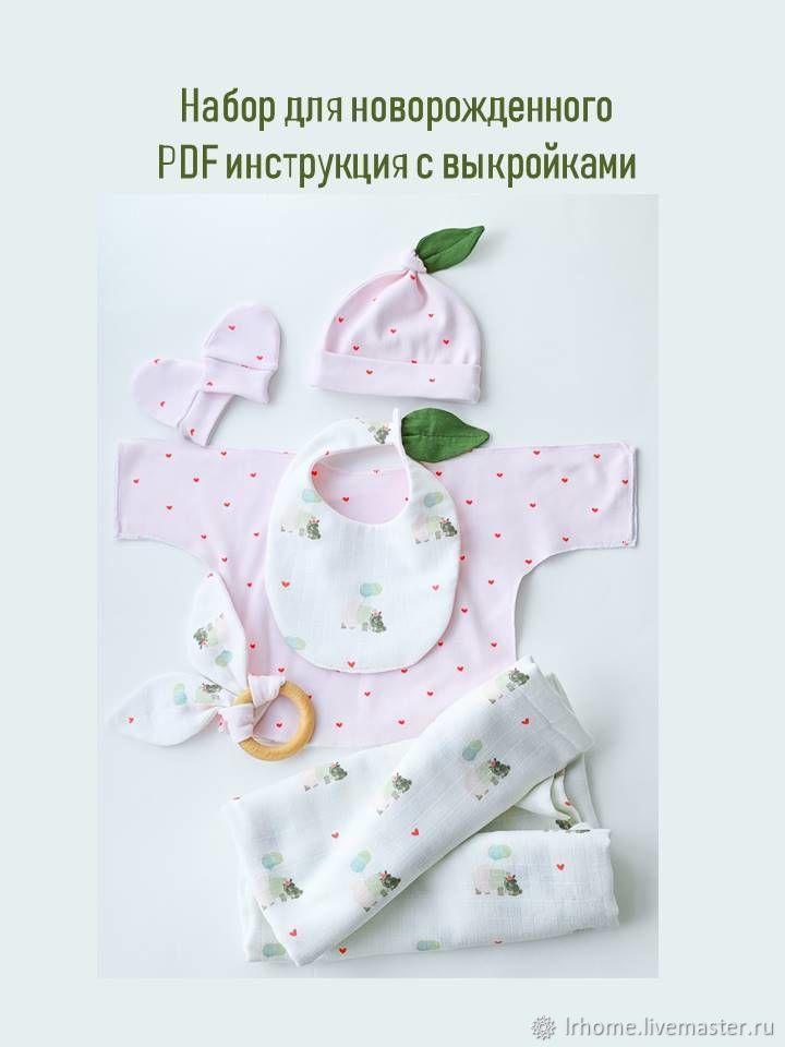 Набор для новорожденного своими руками, Схемы для шитья, Москва,  Фото №1