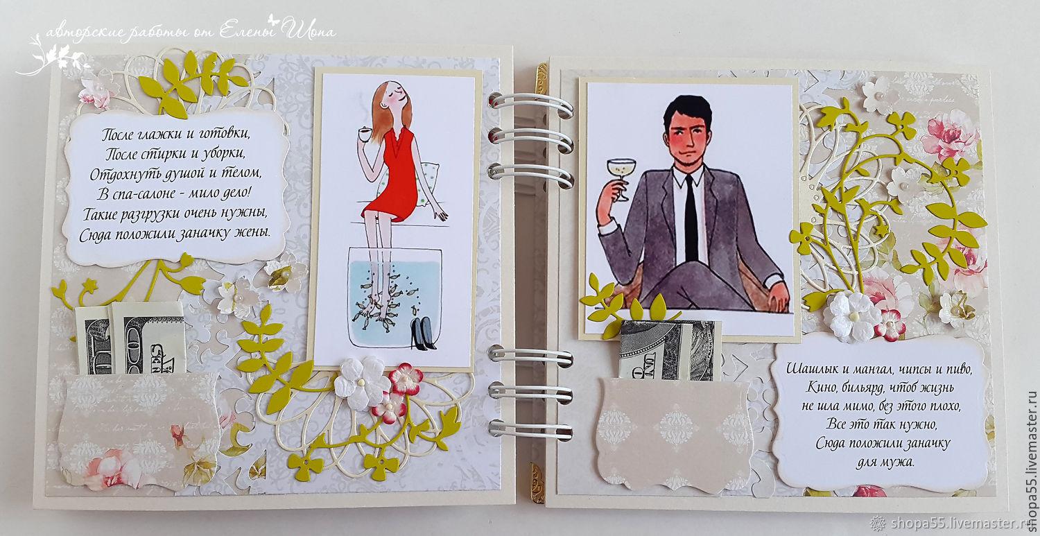 Картинка, открытка на свадьбу в виде сберкнижки