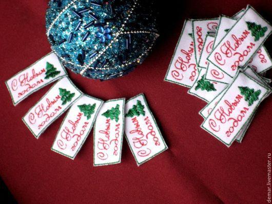 """Упаковка ручной работы. Ярмарка Мастеров - ручная работа. Купить Нашивка """"С Новым Годом"""". Handmade. Нашивка, бирка"""