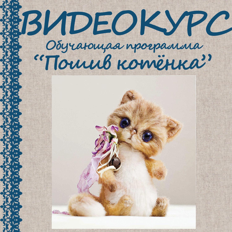"""Обучающие материалы ручной работы. Ярмарка Мастеров - ручная работа. Купить Подробнейший видео-МК """"Пошив """"живого"""" котенка. Handmade."""