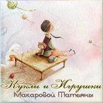 Татьяна Макарова - Ярмарка Мастеров - ручная работа, handmade