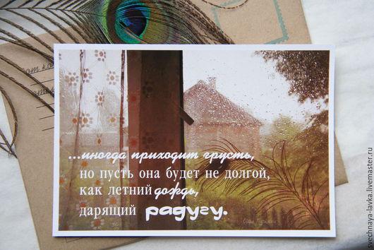 """Открытки на все случаи жизни ручной работы. Ярмарка Мастеров - ручная работа. Купить тёплая открытка """"Пусть грусть будет не долгой"""". Handmade."""