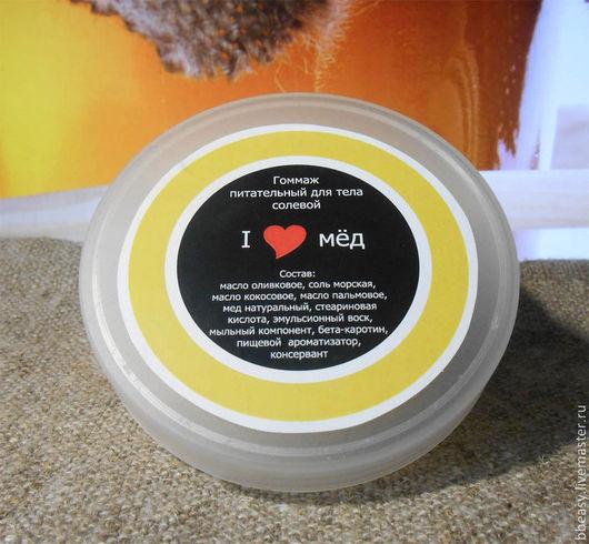 Натуральный питательный гоммаж для тела Я люблю мед,для тела,для похудения,от целлюлита,антицеллюлитный,скраб, для тела,с медом,гоммаж,питание,очищение,скраб для тела,медовый,желтый,бета каротин