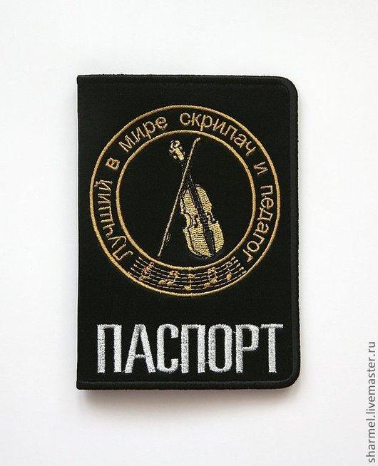"""Вышитая обложка для паспорта """"Скрипач"""". Полезные вещицы от Шармель-ки."""