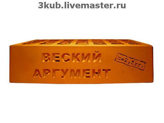 Кирпич с надписью Веский аргумент; m = 2,5 кг.