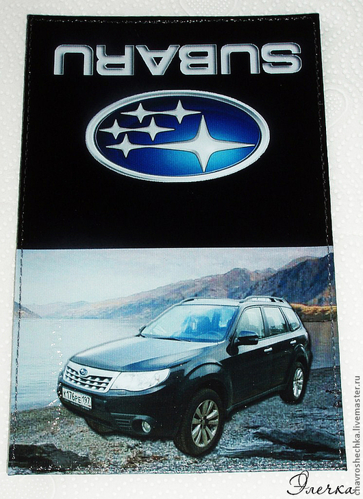 на данной обложке фото машины владельца обложки. машина подставлена к морскому пейзажу.