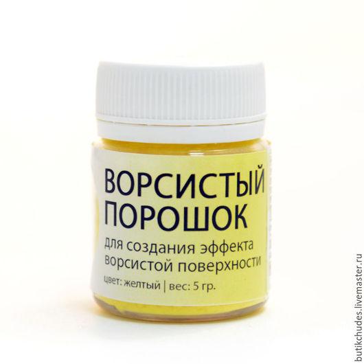 Ворсистый порошок цв. желтый 5 гр.