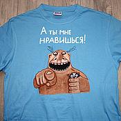 """Одежда ручной работы. Ярмарка Мастеров - ручная работа Футболка """"А ты мне нравишься!"""", ручная роспись. Handmade."""