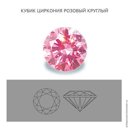 Для украшений ручной работы. Ярмарка Мастеров - ручная работа. Купить Фианит розовый. Круг 4 мм. Упаковка 10 шт.. Handmade.