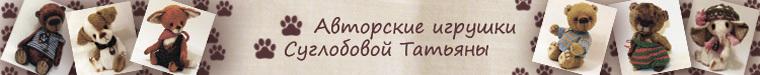 Суглобова Татьяна