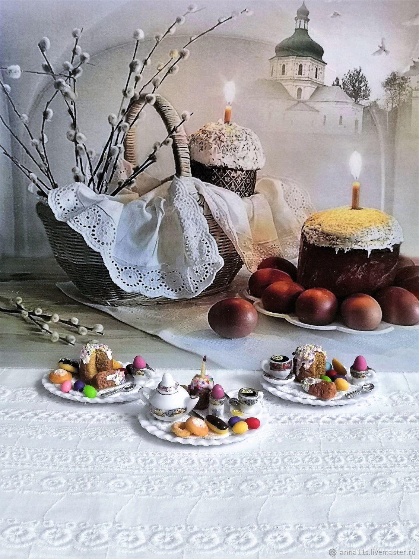 Пасха. Пасхальное угощение, Кукольная еда, Москва,  Фото №1