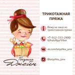Евгения Борькина (TetyshkaJane) - Ярмарка Мастеров - ручная работа, handmade