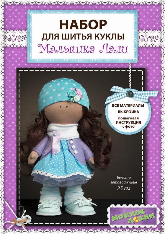 Набор для шитья кукол екатеринбург