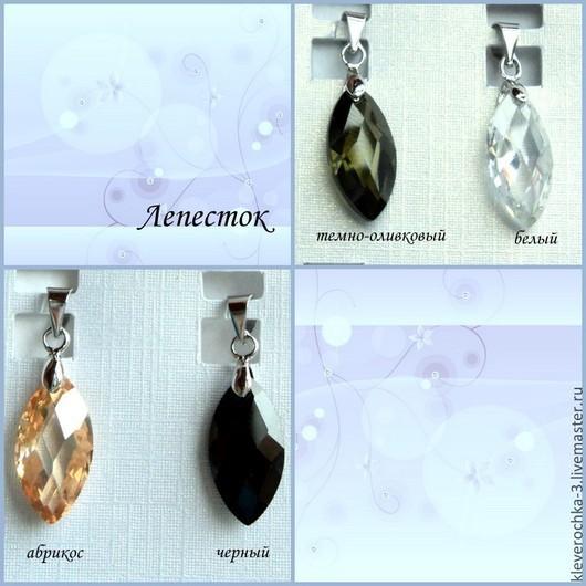 Циркон подвеска Лепесток 4 цвета огранка + бейл для украшений Циркон подвеска для браслетов, ожерелья, колье, бус, сережек.