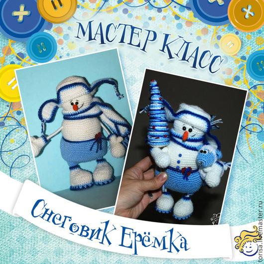 Обучающие материалы ручной работы. Ярмарка Мастеров - ручная работа. Купить Мастер-класс  Снеговик Ерёмка + подарок. Handmade.