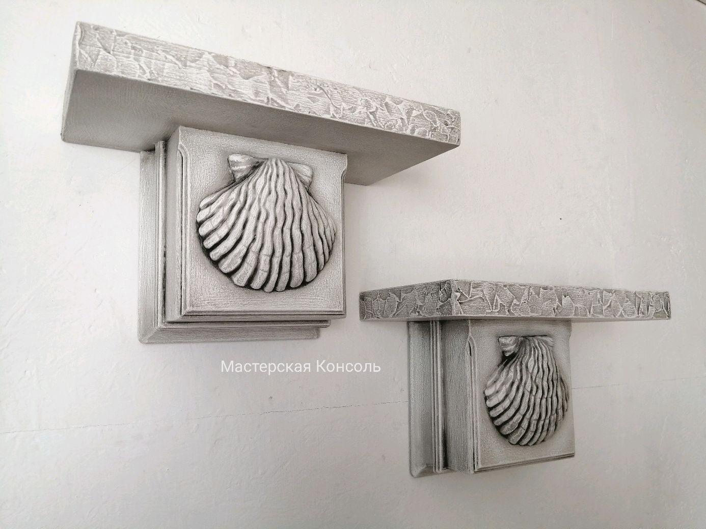 Полки-консоли с морской раковиной. Настенный декор в морском стиле, Полки, Иркутск,  Фото №1