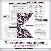 Дизайн и реклама ручной работы. Ярмарка Мастеров - ручная работа Мини-коллекция страничек для Ежедневника №5. Handmade.