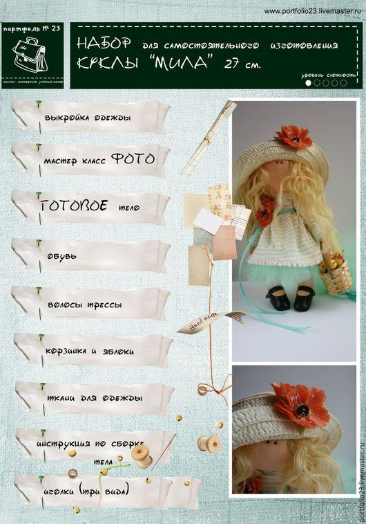 Куклы и игрушки ручной работы. Ярмарка Мастеров - ручная работа. Купить Набор для шитья МИЛА с яблоками. Handmade. Мятный