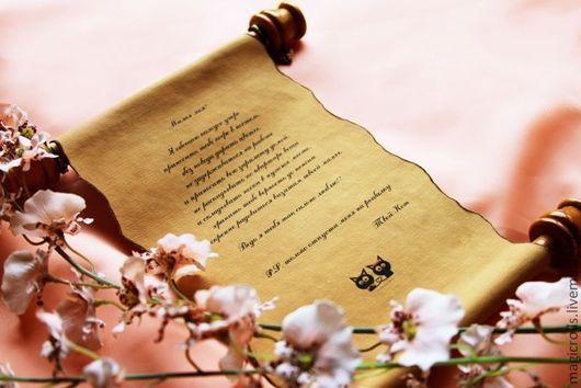 Послание печатается на натуральном холсте, который благодаря специальной обработке превращает его в состаренный свиток