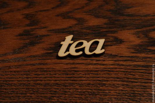 """Декупаж и роспись ручной работы. Ярмарка Мастеров - ручная работа. Купить Заготовка для декупажа надпись """" tea """". Handmade."""