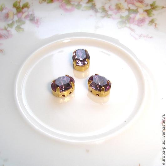 Для украшений ручной работы. Ярмарка Мастеров - ручная работа. Купить Винтажные кристаллы 8х6 мм - Light Amethyst. Handmade.