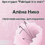 Алёна Нико (AlenaNiko) - Ярмарка Мастеров - ручная работа, handmade