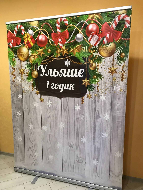 Новогодние баннеры для заборов фото выгодного населенного