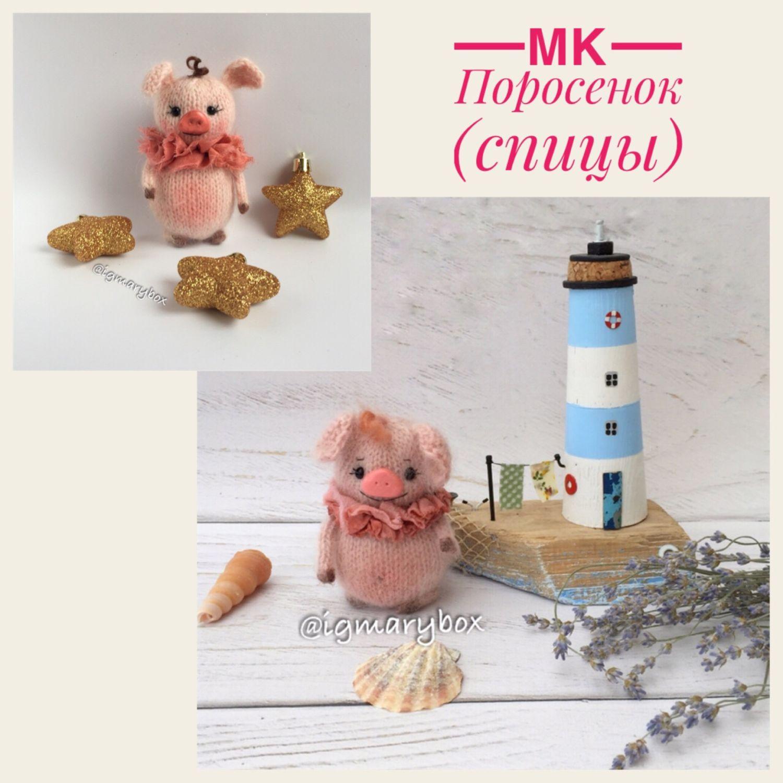 MK at elm-Yu Pig (spokes), Knitting patterns, Moscow,  Фото №1