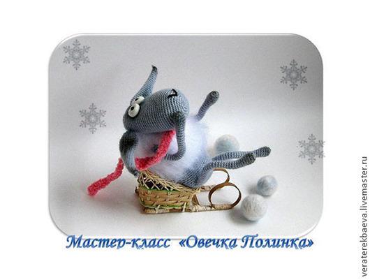 Обучающие материалы ручной работы. Ярмарка Мастеров - ручная работа. Купить Мастер-класс по вязанию овечка Полинка. Handmade.