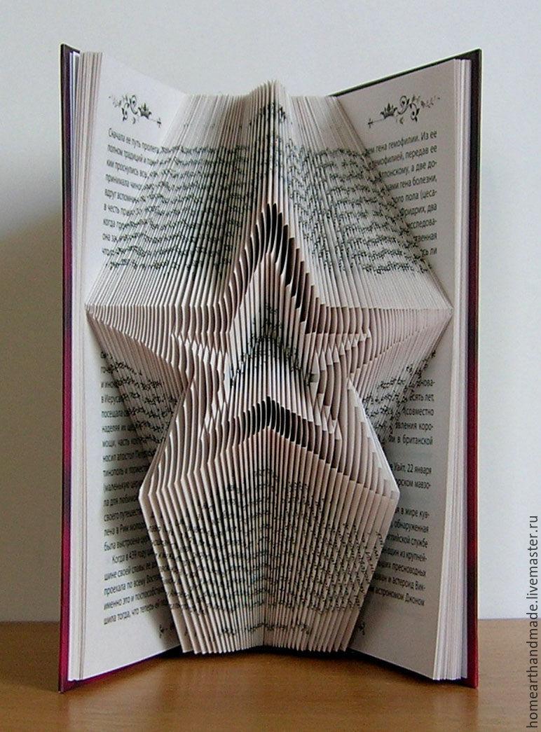 Звезда контур - оригинальный подарок, Аксессуары для фотосессий, Лисичанск, Фото №1