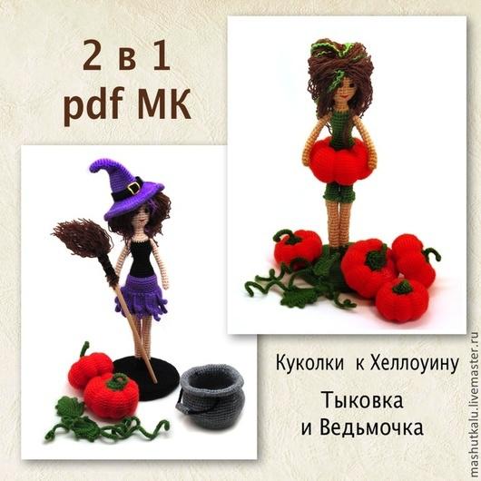 Вязание ручной работы. Ярмарка Мастеров - ручная работа. Купить 2 МК - Куколки к Хеллоуину - мастер-класс игрушка крючком амигуруми. Handmade.
