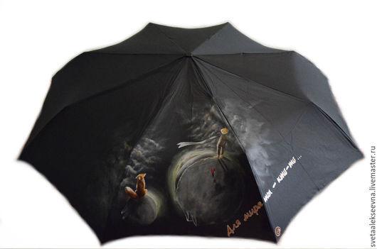 """Зонты ручной работы. Ярмарка Мастеров - ручная работа. Купить Зонт с ручной росписью """"Маленький принц"""". Handmade. Черный"""