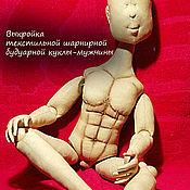 Материалы для творчества handmade. Livemaster - original item Pattern textile swivel boudoir male doll. Handmade.