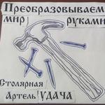 Артель Удача - Ярмарка Мастеров - ручная работа, handmade