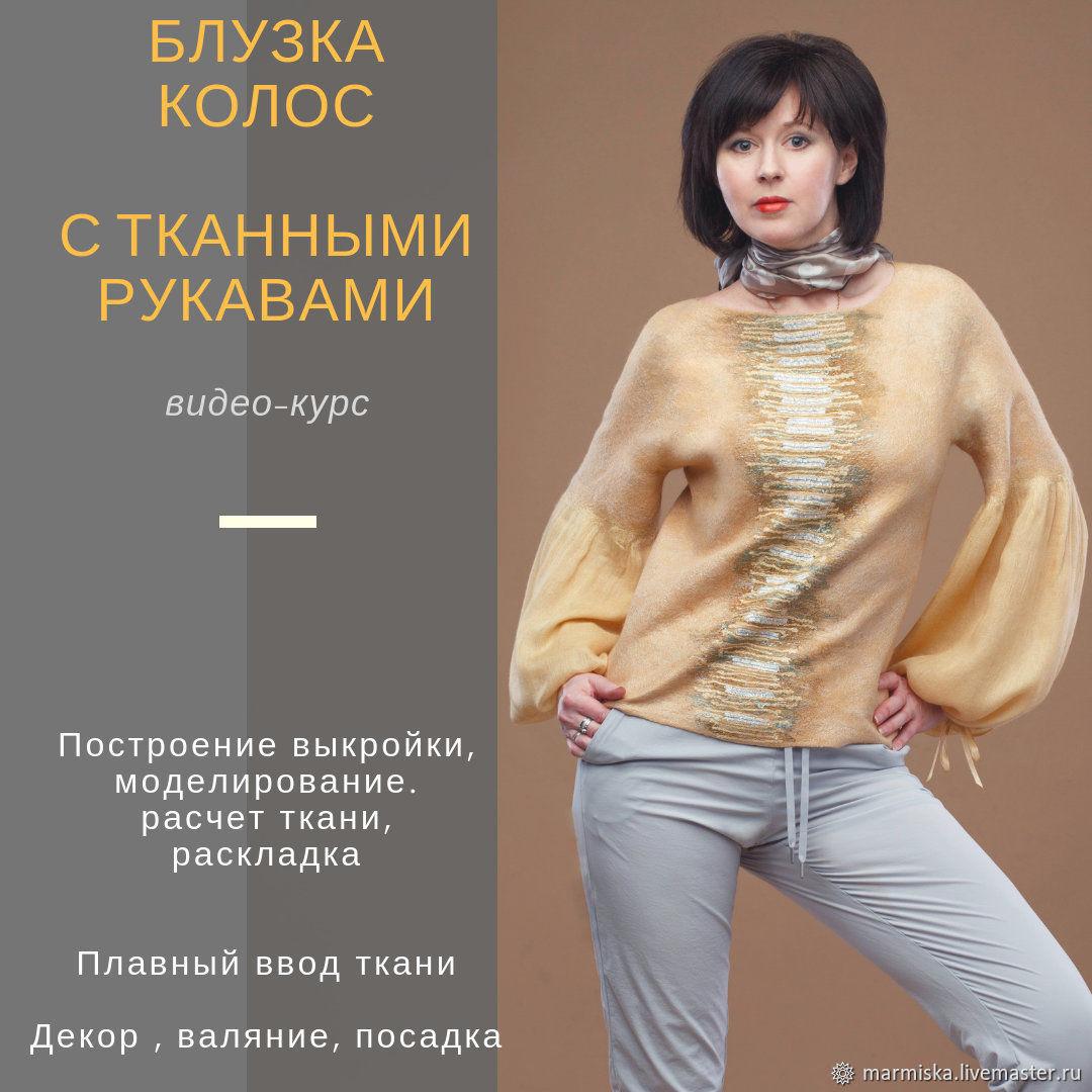 Видео-курс Валяная блузка КОЛОС с тканными рукавами, Блузки, Санкт-Петербург,  Фото №1