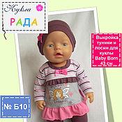 Материалы для творчества ручной работы. Ярмарка Мастеров - ручная работа Выкройка комплекта для куклы Baby born. Handmade.