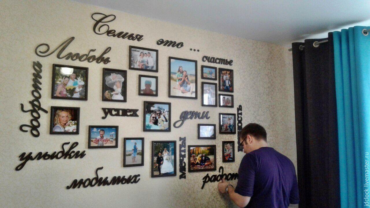 Надписи на стену своими руками 88
