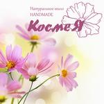 kosmea-mylo