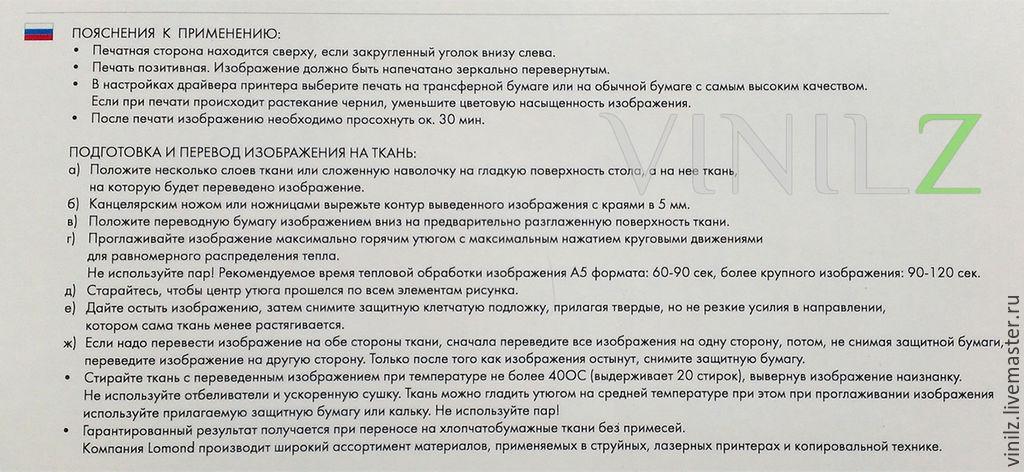 Термотрансферная бумага инструкция
