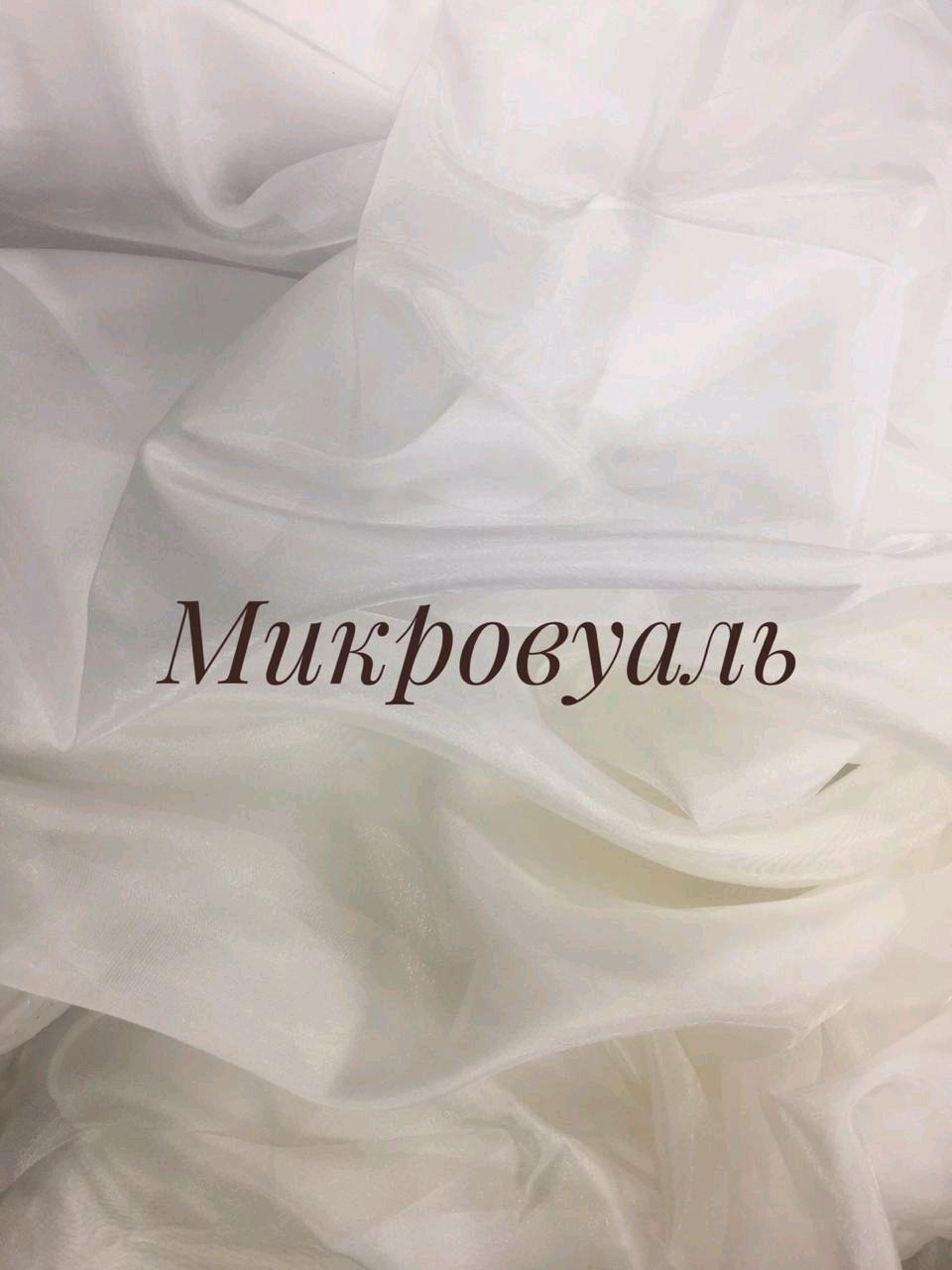 Тюль, микровуаль, белый , Шампань, Занавески, Можайск,  Фото №1