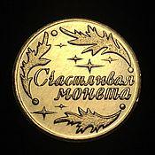 Подарки к праздникам ручной работы. Ярмарка Мастеров - ручная работа Счастливая монета на Удачу. Handmade.