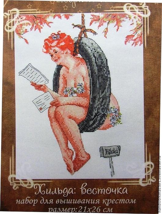 """""""Хильда:весточка"""" - набор для вышивания крестом, размер 21/26см. Дизайн Антоновой В. по мотивам рисунка Duane Bryers."""