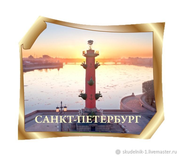 "Магнит свиток средний ""Стрелка В.О."", Магниты, Санкт-Петербург,  Фото №1"