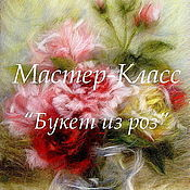 Материалы для творчества handmade. Livemaster - original item PDF MK pattern wool Bouquet of roses. Handmade.