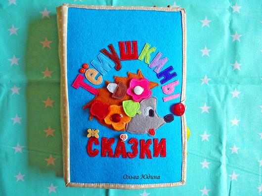 Блокноты ручной работы. Ярмарка Мастеров - ручная работа. Купить Книжка-развивашка. Handmade. Комбинированный, книжки детские, для девочки, малышам