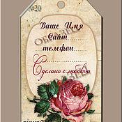 Дизайн и реклама ручной работы. Ярмарка Мастеров - ручная работа Бирка визитка этикетка №20 (3 варианта ). Handmade.
